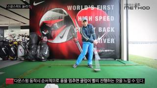 MANIA REPORT_TOP PRO KOREAN  GOLF LESSON [마니아리포트-GOLF METHOD]14스윙스피드 늘리기