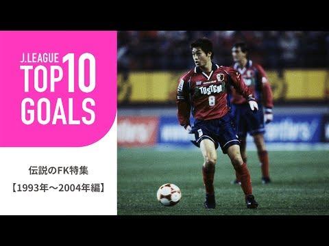 【TOP10 GOALS】記憶に残る伝説のフリーキック特集【1993年~2004年編】
