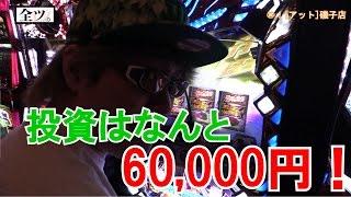 セブンズTVです。 今回は神奈川県横浜市にございますアット磯子店にて司芭扶がパチスロマブラヴオルタネイティブトータルイクリプスを『全ツ...