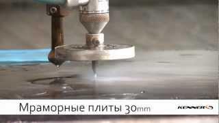 Гидроабразивная резка - Kenner.lv услуги(, 2012-10-25T11:13:41.000Z)