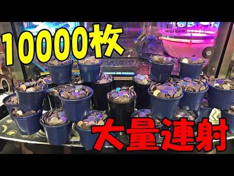 【バカ入れ】ガリレオ2に大量メダル10000枚を連射アタック!!