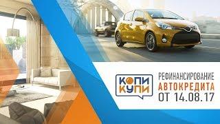 Рефинансирование автокредита от 14.08.2017
