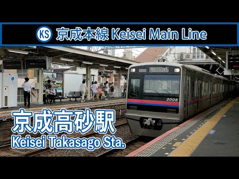 【🚉東京車站短攝】京成高砂站 (京成線、北総線、成田Sky Access線)