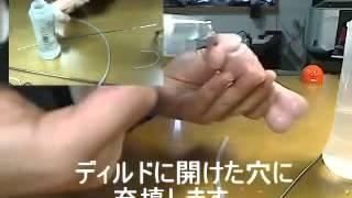 射精機能付きディルドの作り方