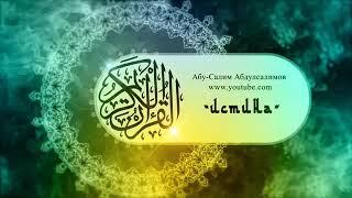 1 наместник пророка мухаммада с.а.с