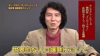 ラングドン・シリーズ最新作『インフェルノ』 翻訳者 越前敏弥先生コメントムービー