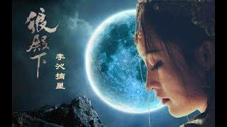《狼殿下》第1集預告&48集全集大結局劇情&花絮(主演:王大陸 李沁)