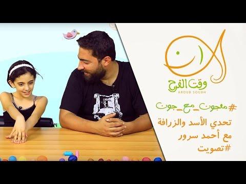 #معجون_مع_جون: تحدي الأسد والزرافة مع أحمد سرور #تصويت