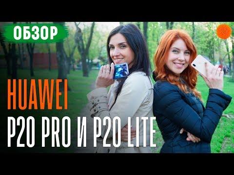 Huawei P20 Pro и P20 Lite ▶️ Полный обзор