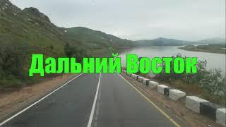 Алтай - Сахалин - Якутия.