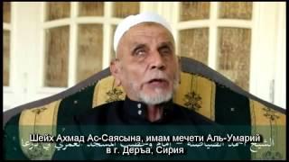 Сирия, Деръа - обращение шейха Ахмада Ас-Саясына