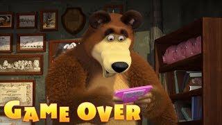 Маша та Ведмідь: Game Over (59 серія) Masha and the Bear