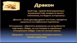 Восточный гороскоп  для 12 животных   на 2016 год