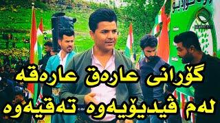 Yadgar Xalid ( Araq Araqa - Remix 2019 ) Fistivali Said Sadq - Music Ata Majid By Hawbir4baxi