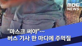 """""""마스크 써야""""…버스 기사 한 마디에 주먹질 (2020.05.29/뉴스데스크/MBC)"""