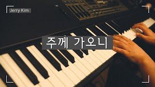 주께 가오니 Piano Cover by Jerry Kim [#worship #ccm #hymn]