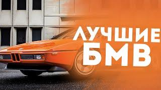 САМЫЕ ЛУЧШИЕ СТАРЫЕ БМВ (МОДЕЛЬНЫЙ РЯД)(В этом видео вы найдете самые лучшие старые машины компании BMW.А кто вообще такие эти БМВ? Компания BMW - миров..., 2016-04-19T16:00:02.000Z)