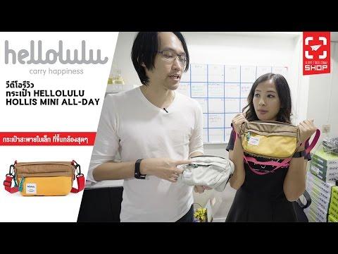 Shop104 กระเป๋า Hellolulu Hollis Mini All-Day Bag - วันที่ 12 Jan 2017