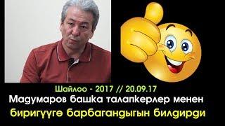Мадумаров башка талапкерлер менен биригүүгө барбаганын билдирди  | Сайтка Саякат
