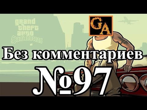 GTA San Andreas прохождение без комментариев - № 97 Ограбление казино Калигула
