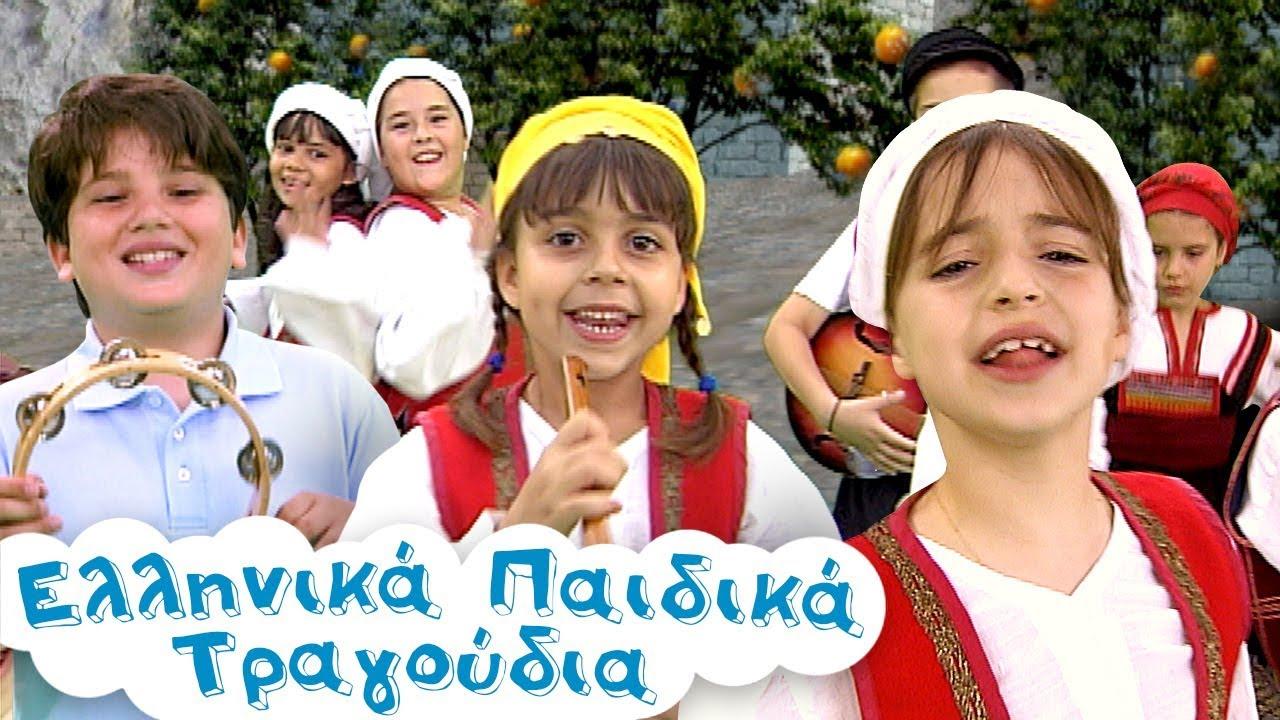1c17bf1c454 Τραγουδάμε Ελληνικά   Ελληνικά Παιδικά Τραγούδια   Συλλογή   45 Λεπτά    Paidika Tragoudia