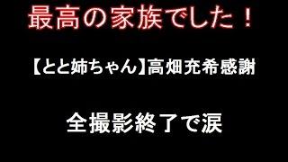 【とと姉ちゃん】高畑充希、NHK朝ドラ全撮影終了で涙「最高の家族で...