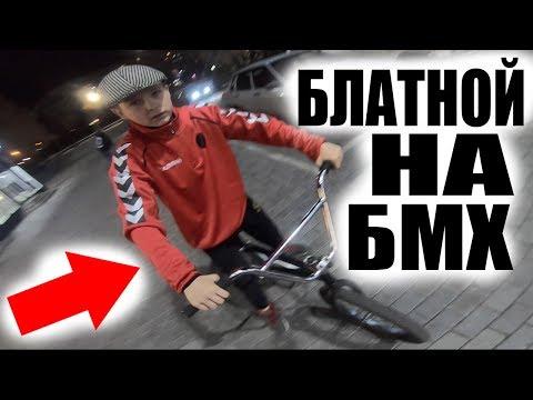 Гопничек На БМХ Хотел ЗАПРЫГНУТЬ На Ступени Но Улетел..
