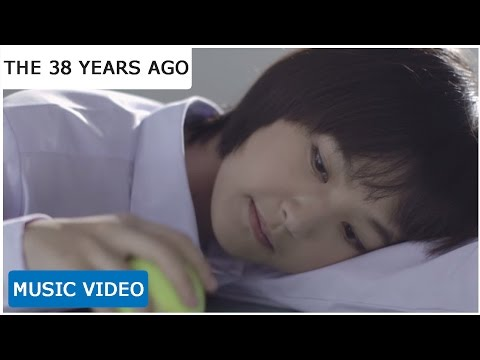 จริงๆนะ (Jing Jing Na) - The 38 Years Ago 「Official Music Video」
