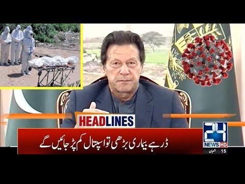 6am News Headlines | 9 April 2020 | 24 News HD
