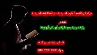 رقية شرعية قوية للعين والحسد والمس والسحر  بصوت الراقي أبو علي أبو توهة حفظه الله ورعاه