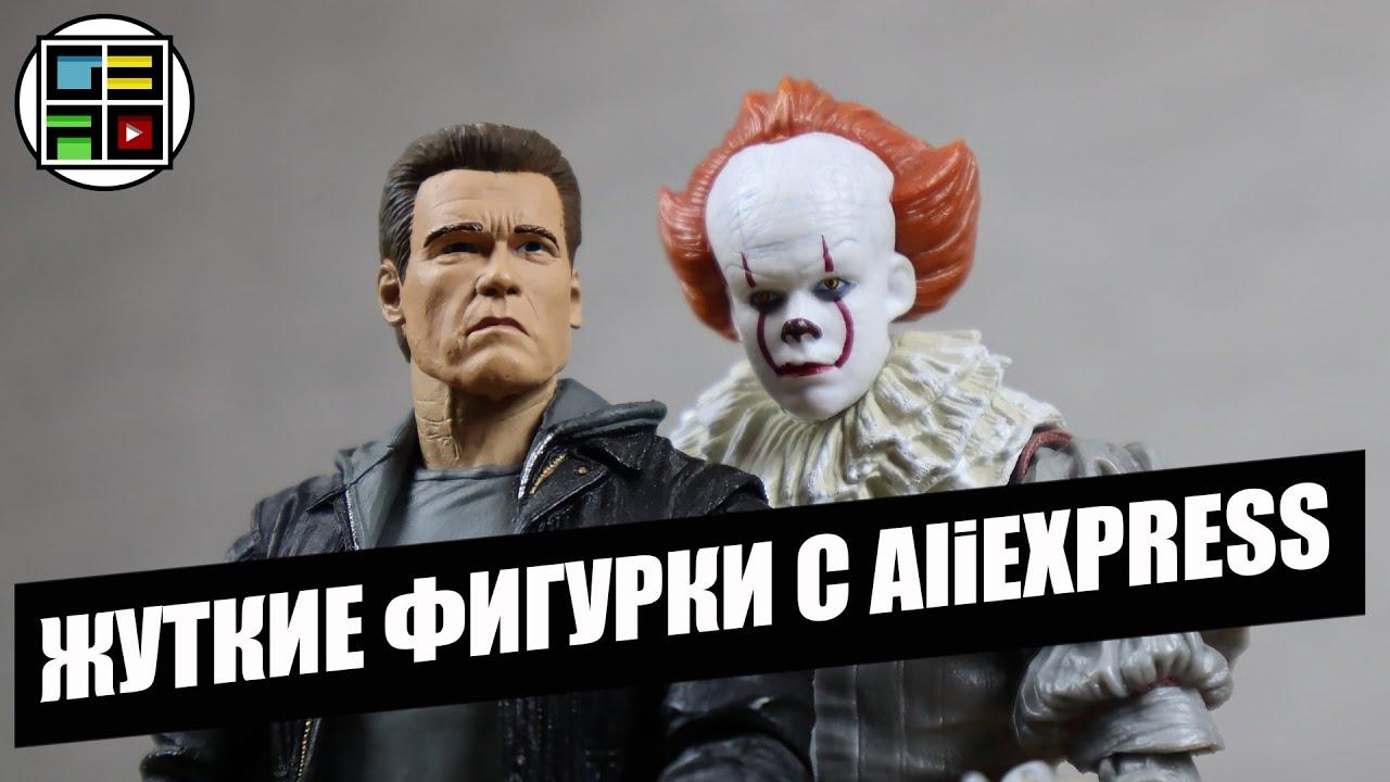 Пеннивайз (подделка) с AliExpress - ОБЗОР РАСПАКОВКА СРАВНЕНИЕ