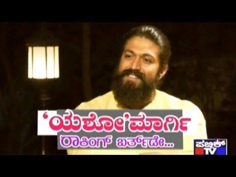 Exclusive Interview | Rocking Star Yash Birthday | 'ಯಶೋ' ಮಾರ್ಗಿ