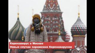 Коронавирус в Москве Новости сегодня 7 Марта 07 03 2020  Последние новости о вирусе из Китая