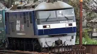 JR山陽本線 貨物列車 EF210ー123