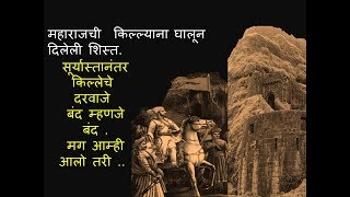 shivajiraje disciplinary -महाराजची  किल्ल्याना घालून दिलेली शिस्त-