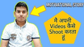 How i shoot my YOUTUBE VIDEOS? || मै अपनी VIDEOS कैसे बनाता हू? MOTIVATIONAL VIDEO