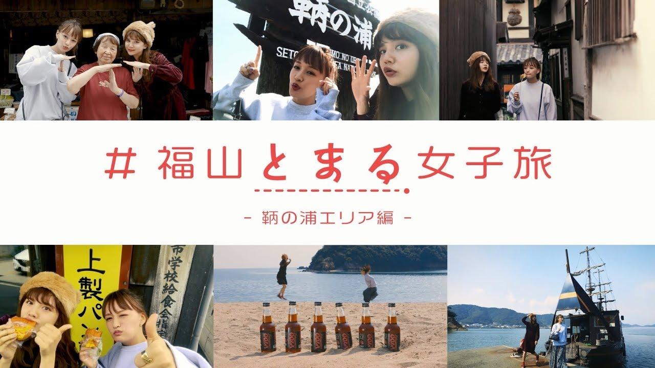 広島県 #福山とまる女子旅 [DAY2]鞆の浦エリア篇