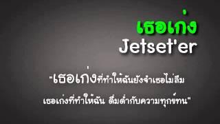 เธอเก่ง(Still) - Jetset'er