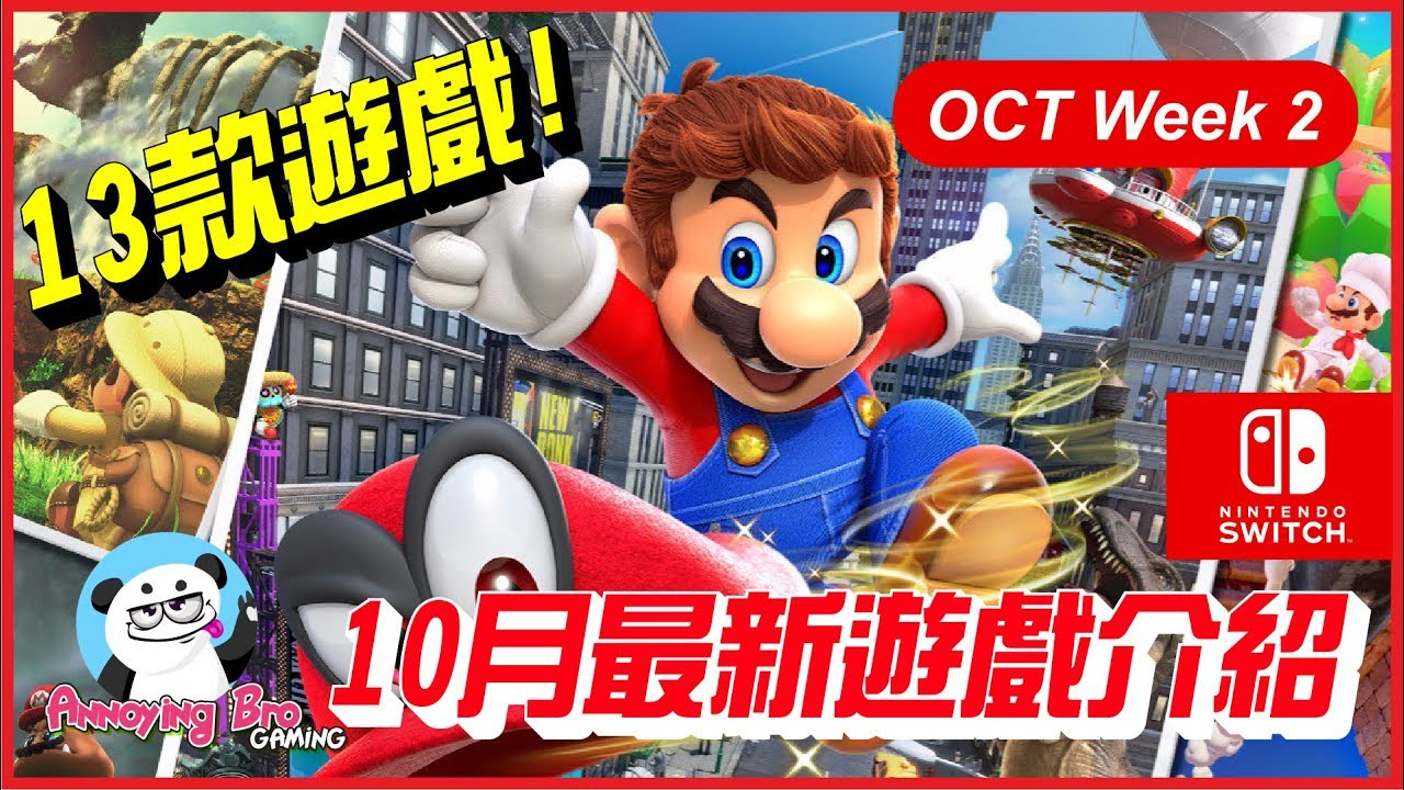 Switch 10月最新遊戲介紹 #VOL 2 [任天堂 Switch遊戲] - YouTube