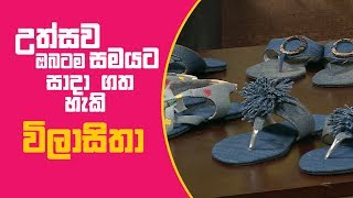 Piyum Vila | උත්සව සමයට ඔබටම සාදා ගත හැකි විලාසිතා | 21-12-2018 | Siyatha TV Thumbnail