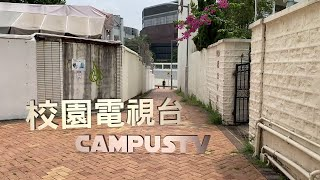 Publication Date: 2020-09-07 | Video Title: 校園電視台介紹 Introduction to Campus