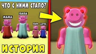 ИСТОРИЯ КАК ПОЯВИЛАСЬ СВИНКА ПИГГИ В РОБЛОКС   Roblox Piggy