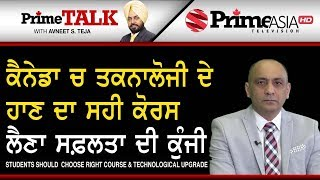 Prime Talk 248 || Students Should Choose Right Course & Technological Upgrade