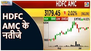 जानिए कैसे रहे HDFC AMC के नतीजे   Munaffe Ki Tayari   CNBC Awaaz thumbnail