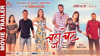 Changa Chet - Nepali Movie Official Trailer || Ayushman, Priyanka, Paramita, Rabindra, Sandip