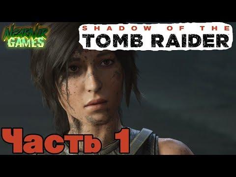 Shadow of the Tomb Raider ▶ Прохождение на русском. Часть 1