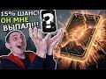 ОН МНЕ ВЫПАЛ😱😱😱!! | НАКОНЕЦ-ТО!! | 15% ШАНС ДРОПА😱😱😱| Mortal Kombat mobile(ios)