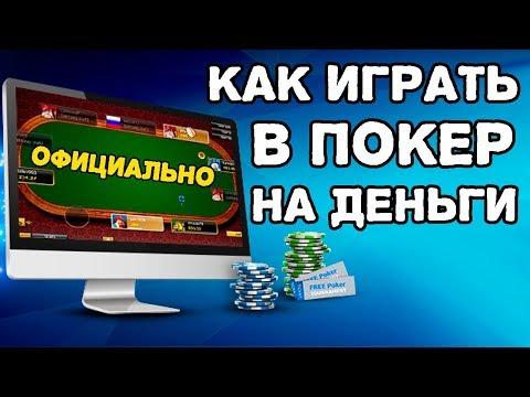 Покер на деньги онлайн с Выводом денег