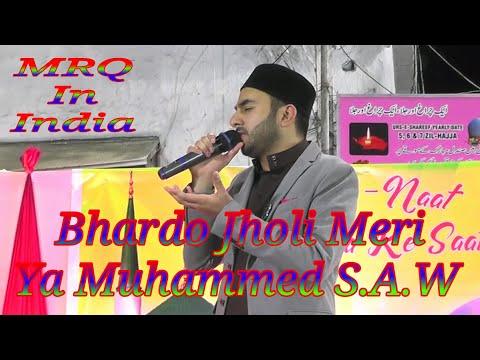 Bhardo jholi meri ya mohammed sallallahu alaih wasallam Milad Raza Qadri New Naat 2018 on yjs live