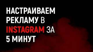 Як Налаштувати Рекламу В Instagram за 5 хвилин